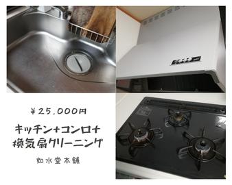 キッチン+コンロ+換気扇のセットクリーニングのイメージ画像