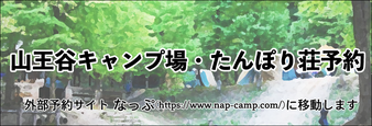 山王谷キャンプ場・たんぽり荘予約