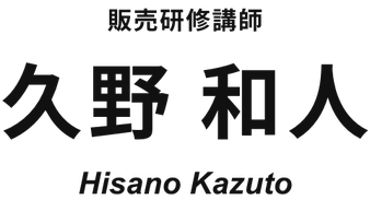 販売研修講師 久野和人 Hisano Kazuto