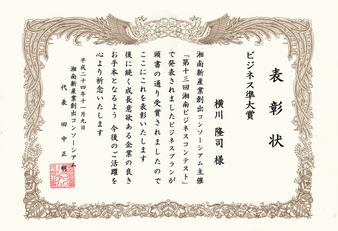 第13回湘南ビジネスコンテスト表彰状