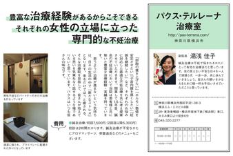 不妊鍼灸の雑誌掲載