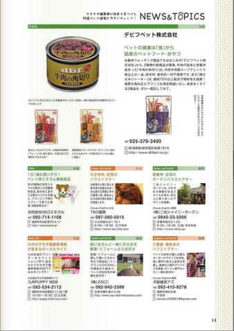 九州のペット情報誌「犬吉猫吉」のフリーマガジン「わんkichi にゃんkichi」