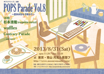 POP Parade vol.8