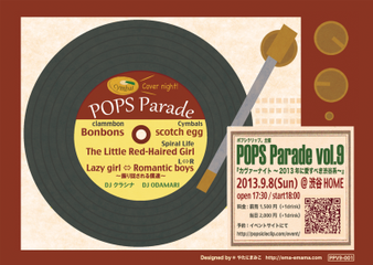 POPS Parade vol.9