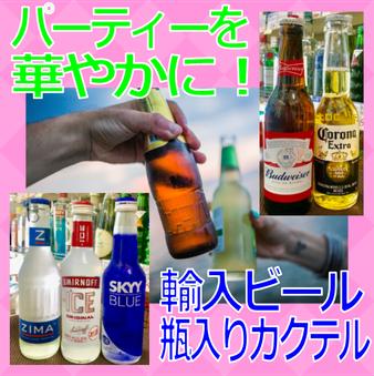 冷たい飲み物,大阪,宅配,配達,飲料,ジュース,大阪市,ビール