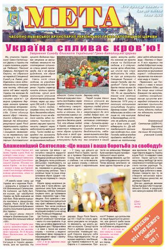 """Титульна сторінка """"Мета"""" вересень 2014 р. Б. № 105/7"""