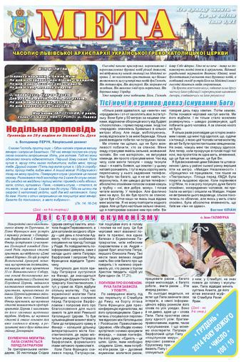 """Титульна сторінка """"Мета"""" грудень 2014 р. Б. № 108/10"""