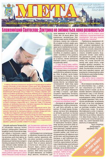 """Титульна сторінка """"Мета"""" жовтень 2014 р. Б. № 106/8"""