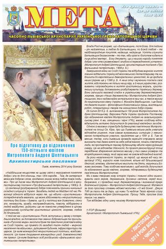 """Титульна сторінка """"Мета"""" листопад 2014 р. Б. № 107/9"""