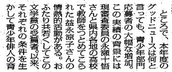 黒田杏子審査委員長選評(福島民報紙面より)