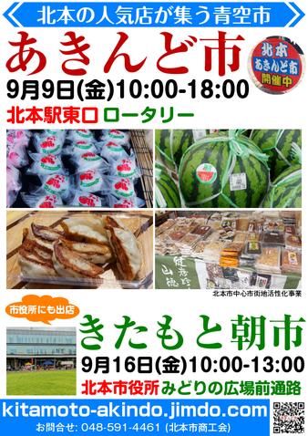 北本あきんど市開催ポスター