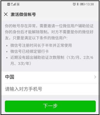 中国大連北京上海留学 WeChat微信 パスワードを忘れた