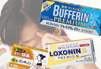 イブ、ロキソニン、バファリン、ナロンエースなどあらゆる頭痛薬を飲んでいました