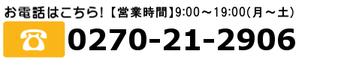 電話番号は0270-21-2906です。営業時間は午前9時から午後7時です。日曜祝日定休日です。