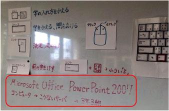 ☆iPad体験会の会場はパソコン室でした。
