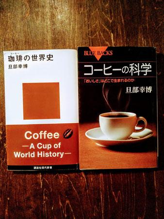 コーヒーの科学 珈琲の世界史 旦部幸博