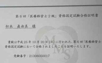 医療経営士2級 松本眞由美(静岡)