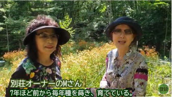別荘オーナーのMさんと鈴木美津子さん