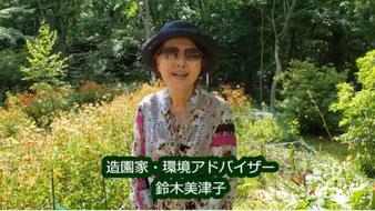 造園家・鈴木美津子