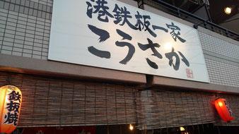 【こうさか店前】