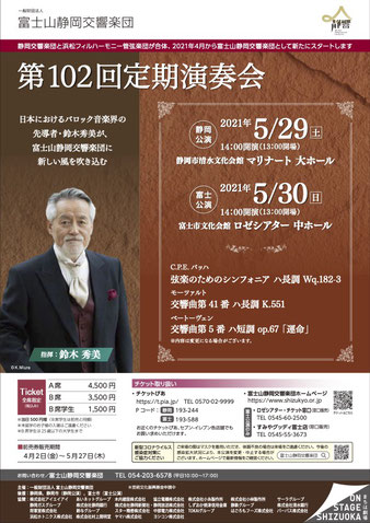 富士山静岡交響楽団 第102回定期演奏会 静岡公演 袴田容 チェロ