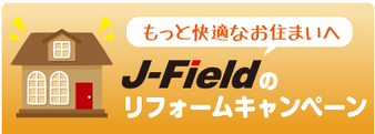 Jフィールド リフォームキャンペーン