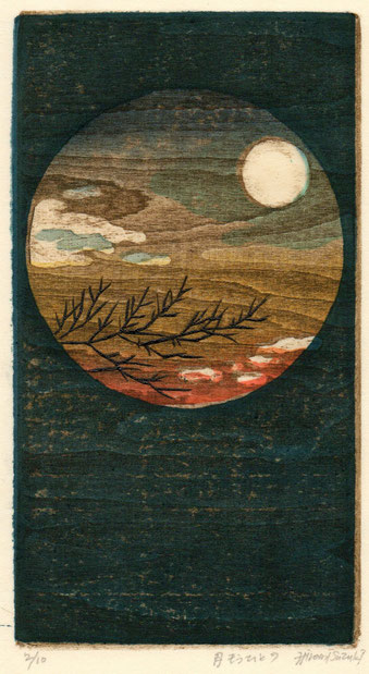 月もうひとつ 19.5×10.5cm木版画凹凸版刷り