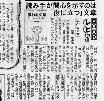 2017年5月8日号日刊ゲンダイ