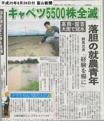 中川雅貴 富山新聞