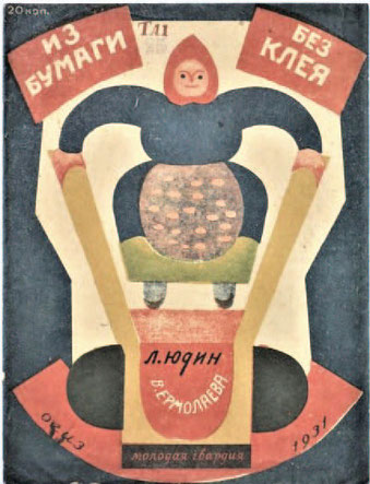 *レフ・ユージン&ヴェーラ・エルモラーエワ絵『紙で、糊なしで』  (レニングラード、1931 年)表紙