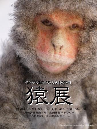 Japanese Snow Monkey Amigurumi