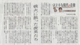 北海道新聞夕刊2015.8.3