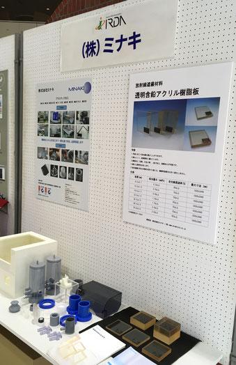 透明含鉛アクリル樹脂 産総研 展示会