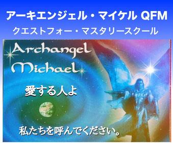 大天使ミカエルの QFM波動上昇スクール