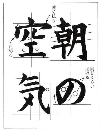 札幌書道雑誌「書究」2020年5月号 書道塾先生課題 解説