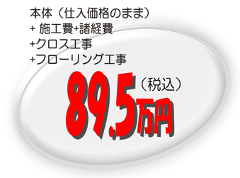 89.5万円