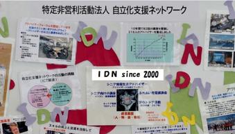 IDN Facebook ページ