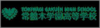 常盤木学園高校,宮城県,仙台市,私立高校