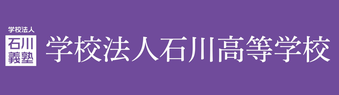 学法石川高校,学校法人石川義塾,福島県,石川町
