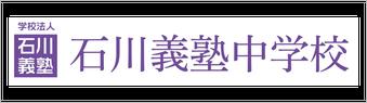 学校法人石川義塾中学校,福島県,石川町