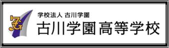 古川学園高校,宮城県,大崎市