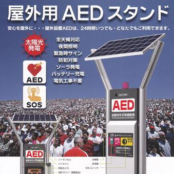 屋外用AEDスタンド