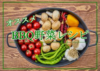 BBQ 野菜 レシピ