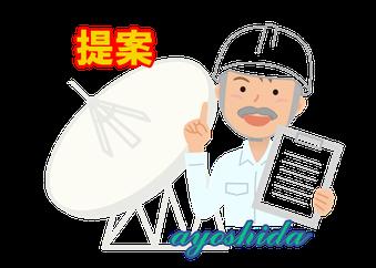 提案 アンテナと電気保安管理者の画像