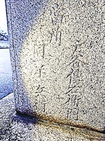 結界石の裏には、(右)戸谷傳右衛門・(左)同 半兵衛という文字が書かれている
