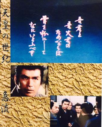 写真は大佛次郎原作「天皇の世紀」で、田中河内介に扮した丹波哲郎と その時代に河内介が詠んだ短歌