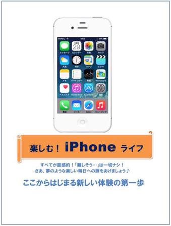 ☆「はじめよう!シニアのためのアイフォン講座」のテキスト。案内役の生田 美子主任研究員さん銀座のApple Storeにしばしば勉強に行かれました。