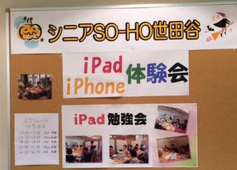 ☆iPad iPhone体験会の壁の飾りつけ。体験会場はチラシ置き場の柱の後ろのC会場。3グループで使用。