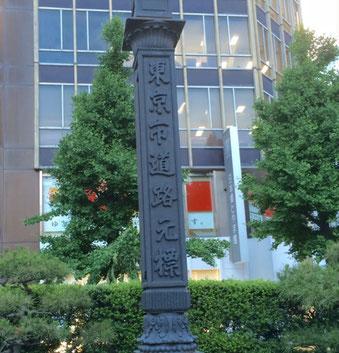☆橋の南側広場にありました。東京「都」ではありません。「市」とあります。