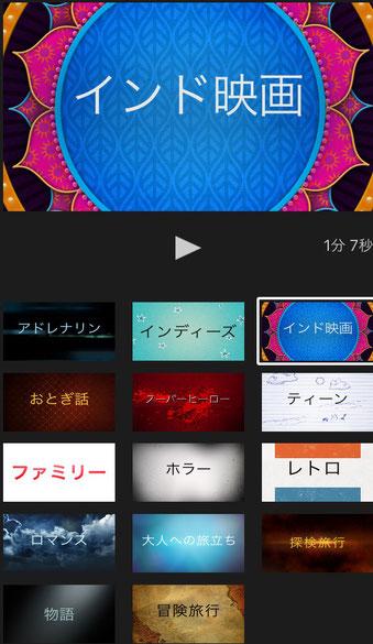 ☆山根のiPhone5sのiMovieの予告編の画面。